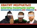 Хватит Молчать! Блогеры раскрыли карты бесплатного просмотра МТС Триколор ТВ