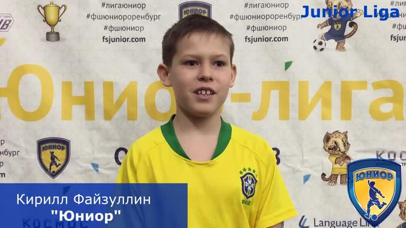 Интервью. Кирилл Файзуллин