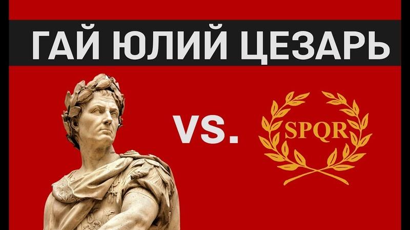 Гай Юлий Цезарь: от Рубикона к Риму
