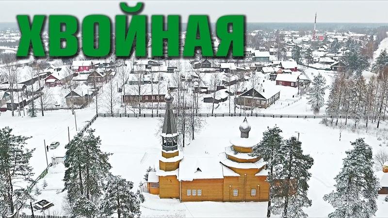 Поселок Хвойная и Хвойнинский район зимой