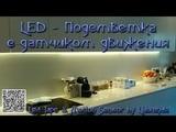 LED подсветка с датчиком движения от Lisxchda   SpiderChannel   FullHD  