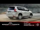 Чип тюнинг Toyota Land Cruiser Prado 3.0d