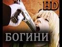 Кино Новинки HD БОЕВИК БОГИНИ 2 Русский Криминал