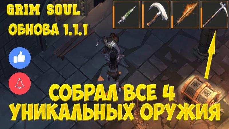 GRIM SOUL - ПОДЗЕМЕЛЬЕ ОТРЕКШИХСЯ И УНИКАЛЬНОЕ ОРУЖИЕ! ОБНОВЛЕНИЕ 1.1.1! - Grim Soul Survival