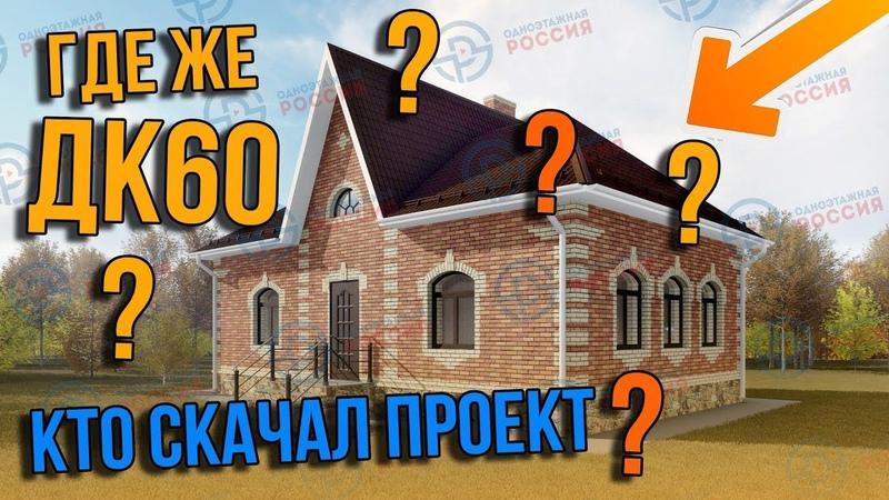 Ищем желающего построить ДК60. Курсы Одноэтажной России по подготовке прорабов.