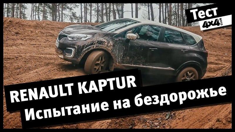 Renault Kaptur. Испытание на бездорожье