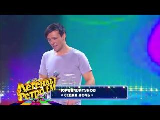 Юрий Шатунов - Седая ночь _ Легенды Ретро FM 2013