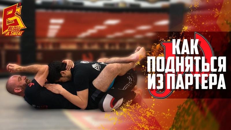 Как подняться из партера. Техника борьбы от Jackson Wink MMA