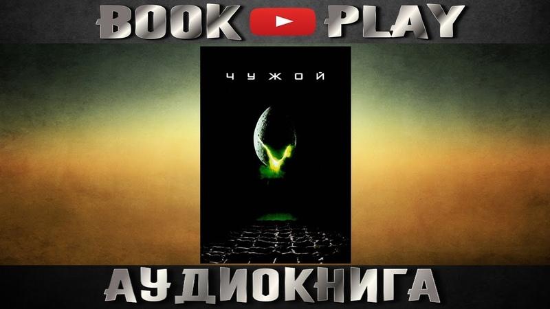 Алан Дин Фостер Чужой|аудиокнига
