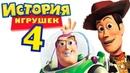 История игрушек 4 [Обзор] / [Тизер-трейлер на русском полная версия]