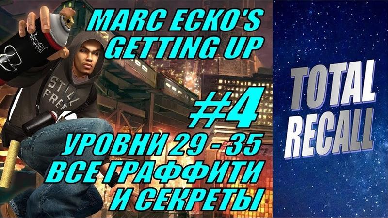 Marc Ecko's Getting Up 4. Все граффити и секреты. Уровни 29 -35