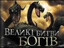 Великі битви Богів Тор History Channel