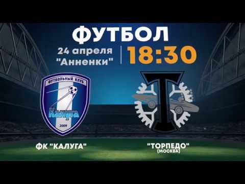 Анонс Калуга - Торпедо Москва