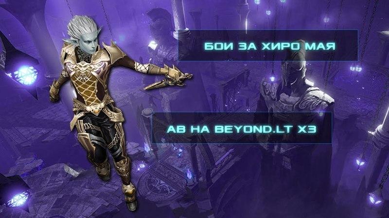 НУБ АВ ХИРО x3 | ОЛИМП ЗА МАЙ Л2 ХФ | Abyss Walker olympiad | Beyond.lt x3 High Five Lineage 2