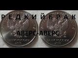 Новые 2 рубля 2018, редкий брак, аверс-аверс.