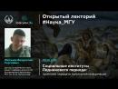 Лекторий МГУ Социальные институты ледникового периода