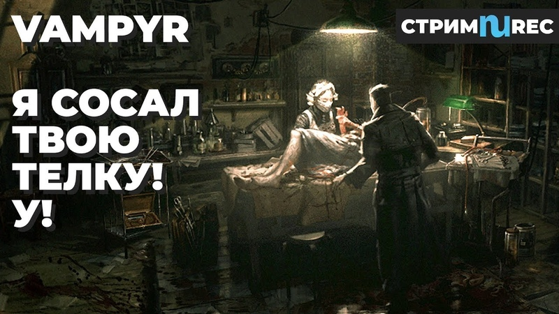 Vampyr 1 - Я сосал твою телку! У!