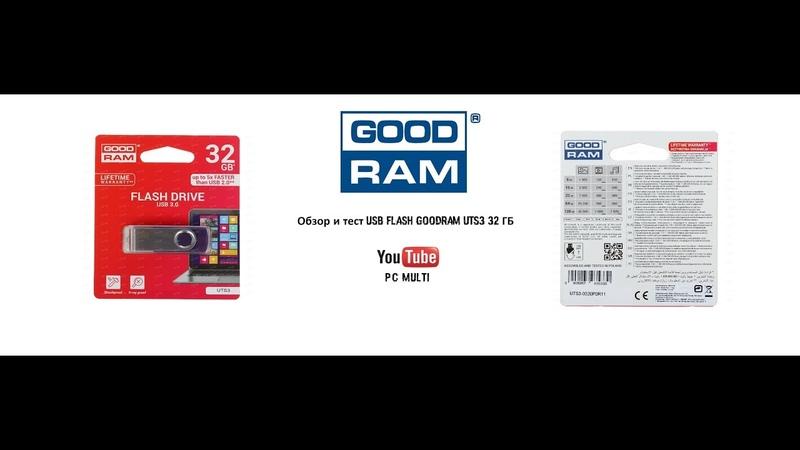 Обзор USB Flash GoodRam UTS3 32 ГБ ТЕСТЫ