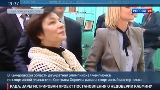 Новости на «Россия 24» • Светлана Хоркина провела мастер-класс для кузбасских гимнастов