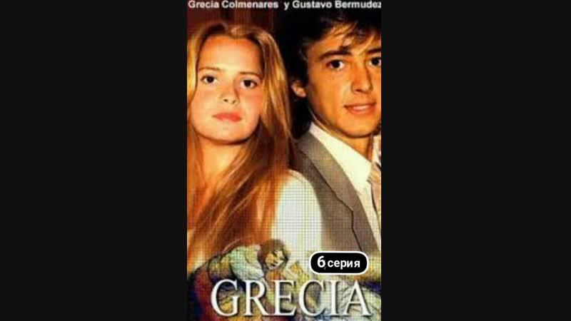 Grecia/Гресия 6 серия