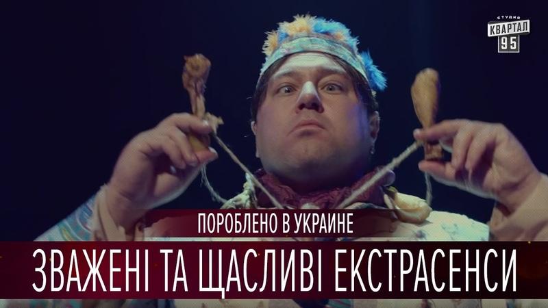 Зважені та щасливі екстрасенси   Пороблено в Украине, пародия 2016
