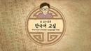 G17-1 ~는 것 act of ~ing Korean Grammar
