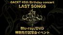 ライブBlu ray DVD「GACKT's 45th Birthday Concert LAST SONGS」特別先行試写会イベント映像 第1弾