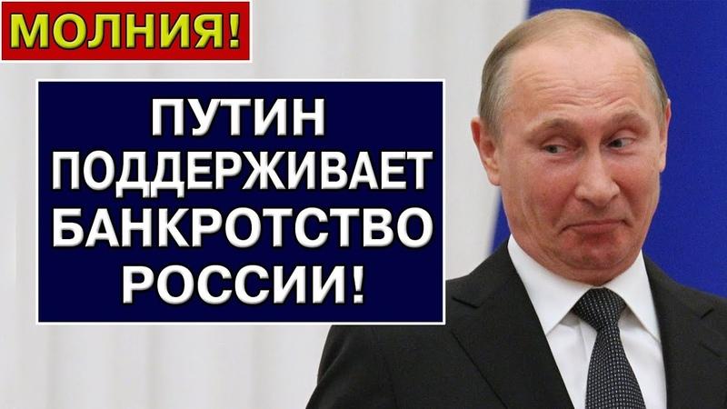 СРОЧНО! МИМО РОССИИ ПУТИН РАЗРЕШИЛ ВЫВОДИТЬ ДЕНЬГИ ЗА РУБЕЖ! СТРАШНЫЕ ПОСЛЕДСТВИЯ!