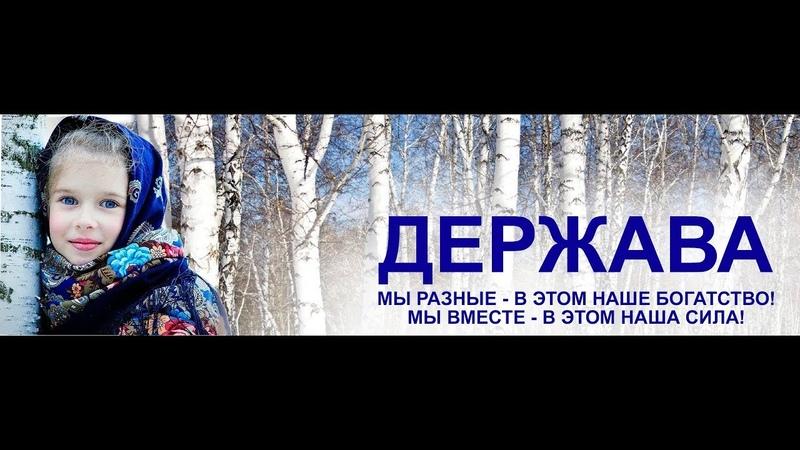 НПСР - ЗА НАРОДОВЛАСТИЕ. видеоконференция 30.12.2018