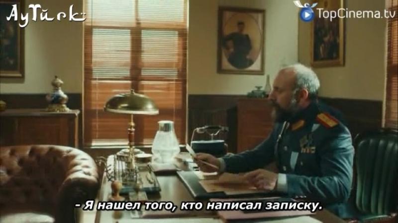 52серия_Леон и Джевдет нашли того, кто стрелял в Хиляль_AyTurk_(рус.суб)
