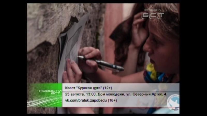 Чтим память Бои на Курской дуге стали главной темой Исторического квеста братски