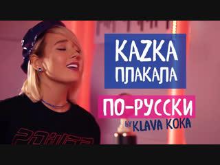 Премьера! Клава Кока: KAZKA - ПЛАКАЛА (На русском)