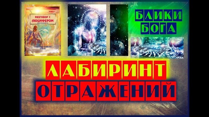 Часть 2. Блики Бога Лабиринт отражений. Разговор с Люцифером.