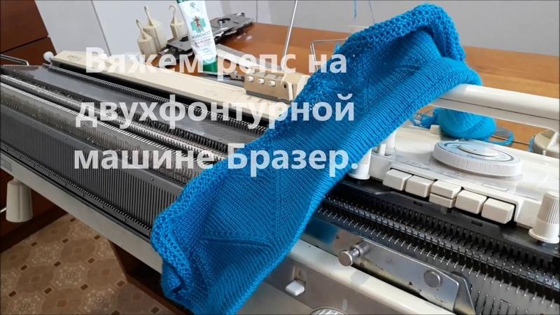Вязание репс на двухфонтурной машине Бразер Как вязать репс
