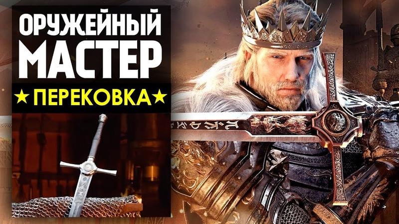 Оружейный Мастер: Перековка - Экскалибур из King of Avalon - Man At Arms: Reforged на русском!
