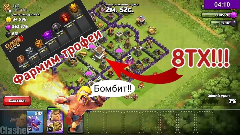 Clash of Clans СМЕШНЫЕ МОМЕНТЫ 2