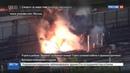 Новости на Россия 24 Пожар вызвавший сбой в московском метро потушен