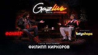 GAZLIVE | Филипп Киркоров (#РР)