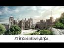 3_Воронцовский дворец