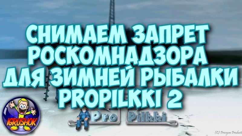 КАК РАЗБЛОКИРОВАТЬ Пропилки 2? Снимаем Запрет РОСКОМНАДЗОР. VPN для Зимней Рыбалки ProPilkki 2