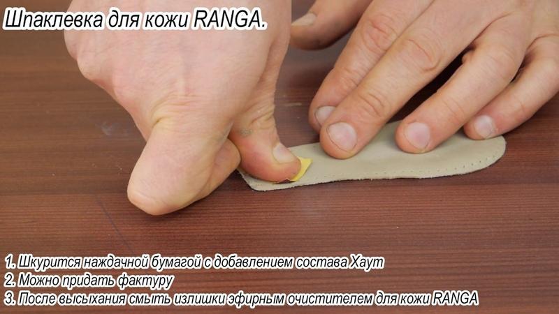 Шпаклевка для кожи RANGA. Как правильно применять и работать со шпаклевкой РАНГА