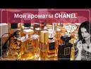 Коллекция парфюмерии Chanel 🔹Allure, Coco, Cristalle, 19