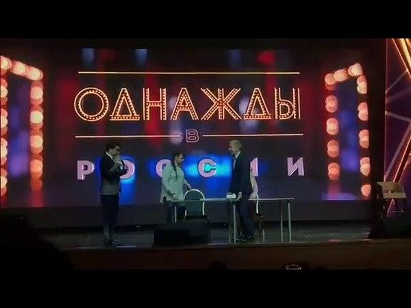 Шоу Однажды в России про Мастер Кит на OpenDay2018