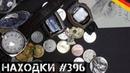 Часы золото и монеты РОЗЫГРЫШ НОУТБУКА Мои находки на свалке в Германии №396