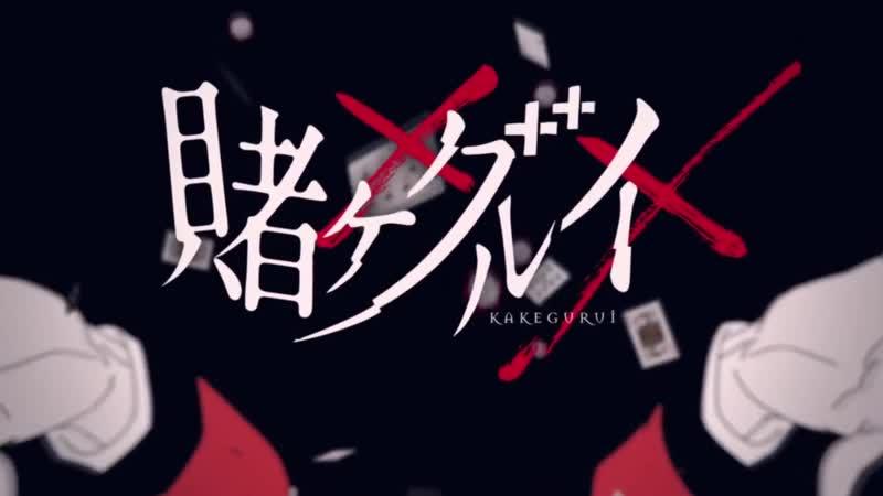 Kakegurui 2 Безумный азарт 2 опенинг