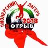 """Фестиваль активного отдыха """"В ОТРЫВ"""""""