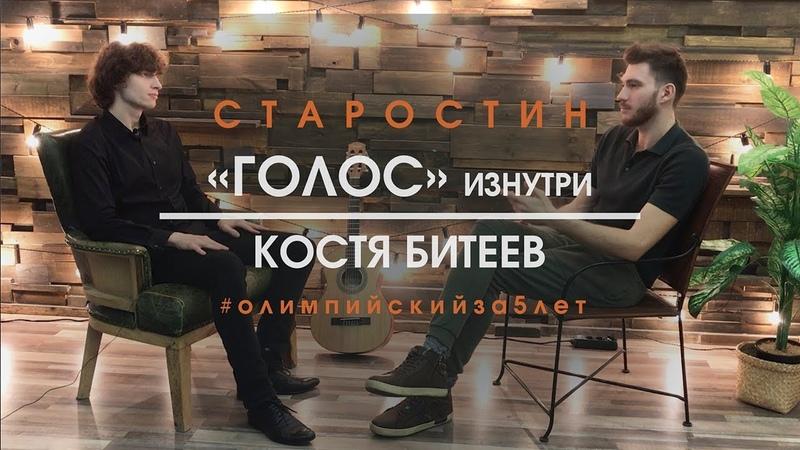 Костя Битеев. Шоу Голос изнутри | Старостин
