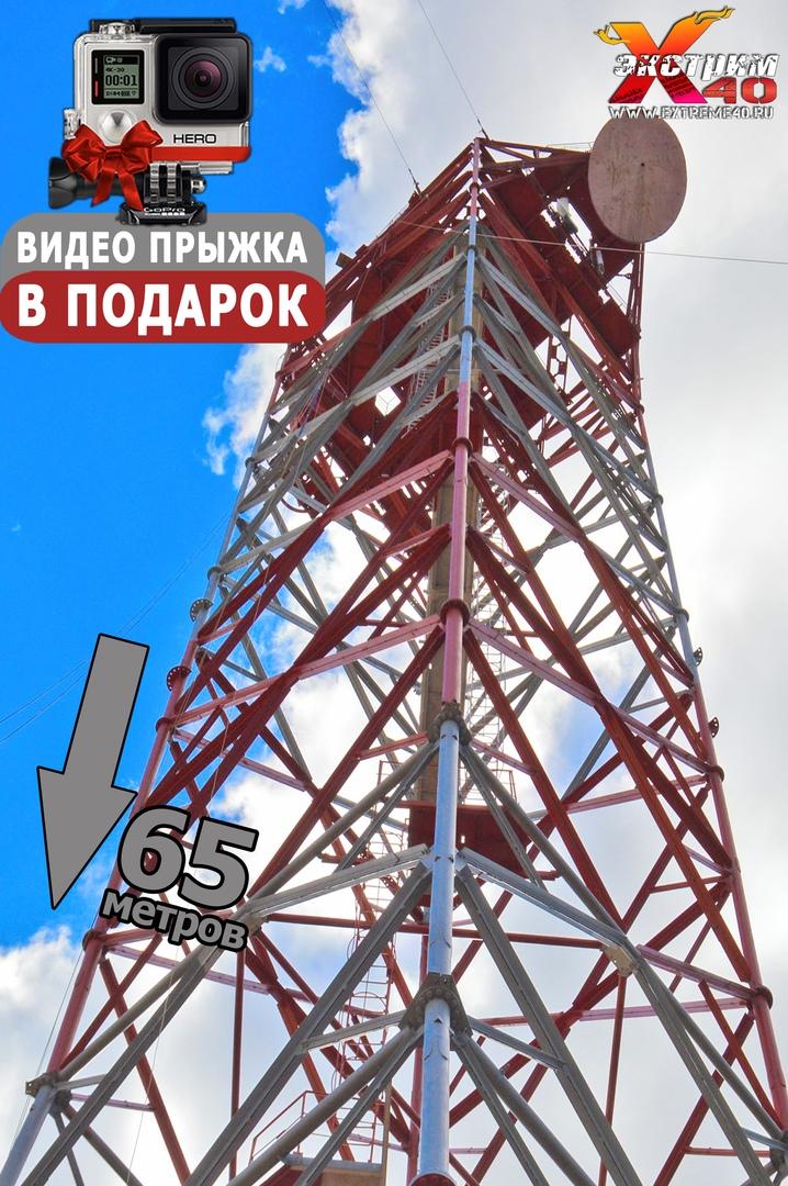 Афиша Калуга Прыжки с веревкой - 65м. Калуга! (СКИДКИ)