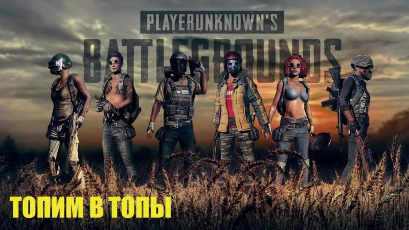 PLAYERUNKNOWN'S BATTLEGROUNDS - ТОПИМ В ТОПЫ 3