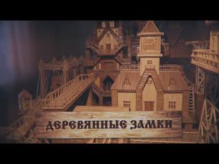 Житель Химок Артем Садков воссоздает из бамбуковых палочек подмосковные храмы